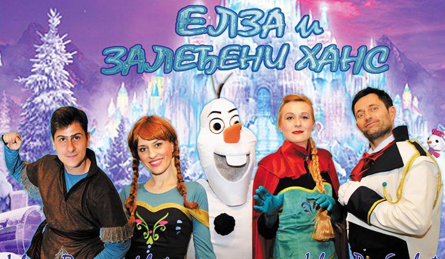 Samo 250 din za dečiju predstavu Elza i zaleđeni Hans (po motivima Zaleđeno kraljevstvo), 25.02.2018. u 12h, Akademija 28!